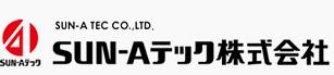 SUN-Aテック株式会社